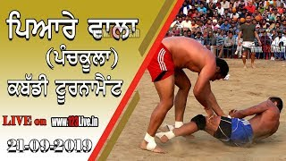 🔴 (LIVE) PYAREWALA ( PANCHKULA ) KABADDI TOURNAMENT 21-09-2019/www.123Live.in