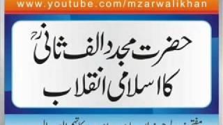 Mufti Zar Wali Khan - Hazrat Mujaddid Alif Sani Ka Islami Inqilab (2007)