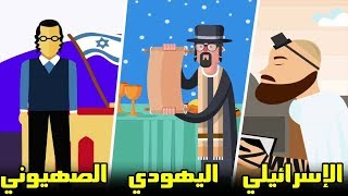 #x202b;هل تعلم الفرق بين الاسرائيلي و اليهودي و العبري و الصهيوني !!#x202c;lrm;