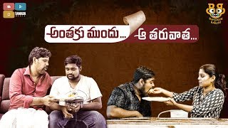 Men Situations Before Marriage - After Marriage || BUMCHICK BABLOO || Tamada Media