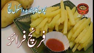 French Fries Best School Children