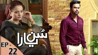 Sun yaara - Ep 22  - 29th May  2017 - ARY Digital Drama