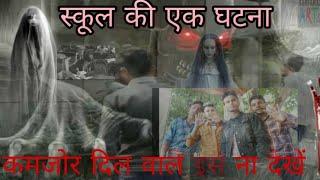 School Ki ek ghatna / aajkal ke bachhon Ki sonch -/ sarfaraz Ansari