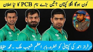 Who Is Next Captain Of Pakistani Team 2019 World Cup Babar Azam Shoaib Malik Muhammad Hafeez