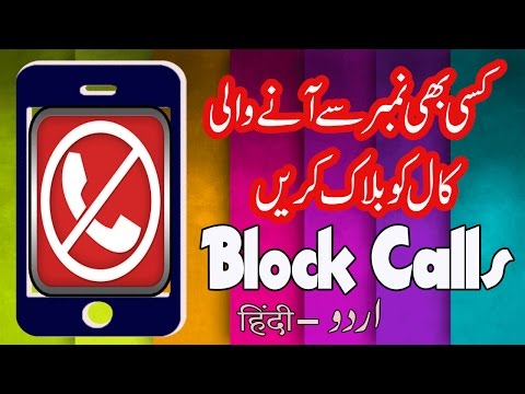 How to BLOCK CALLS and SMS (Messages) 2017