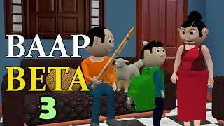 BAAP BETA 3 | Jokes | CS Bisht Vines | Desi Comedy Video | School Classroom Jokes | Mummy Papa
