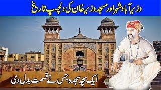 Intrusting History Of Masjid Wazeer Khan ( Masjid Wazeer Khan Ki Tareekh ) Urdu Stories Urdu Hindi