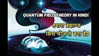 Quantum Field Theory & Standard Model of Elementary Particles in Hindi
