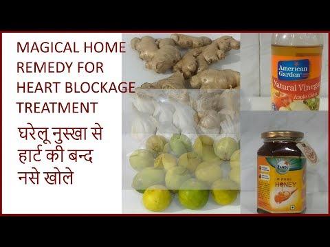 Home Remedy For Heart Blockage Treatment | घरेलू  नुस्खे  से  हार्ट  की  बंद  नसै  खोले