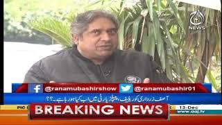 Aaj Rana Mubashir Kay Sath   13 December 2019   Aaj News