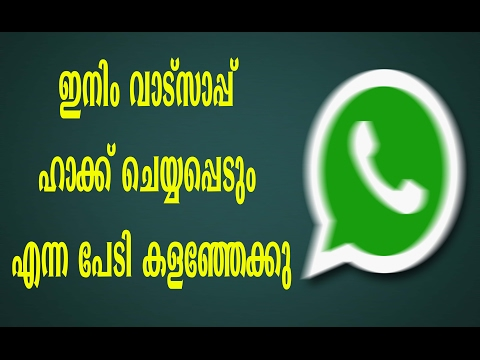 How to Protect Whatsapp Account From Hacking Malayalam