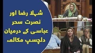 Shehla Raza or Nusrat Seher Abbasi mai Dilchasp Jumlon ka Tabadla
