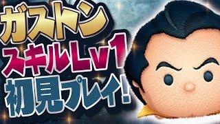 【ツムツム】ガストン(美女と野獣)スキルレベル1 初見プレイ【Seiji@きたくぶ】