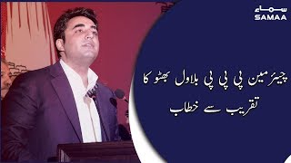 Chairman PPP Bilawal Bhutto Zardari addresses a ceremony | SAMAA TV | 21 Jan 2020