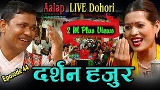 Live Dohori Darshan Hajur दर्शन हजुर By Raju Pariyar Vs Tika Sanu  Music:- Jhalak sangeetam