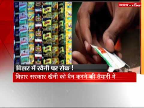 Khaini To be Banned in Bihar, Nitish Kumar Government Planning to Curb Tobacco