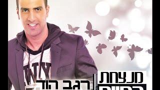 רגב הוד- מנצחת בחיים REGEV HOD-MENAZAHAT BAHAIM