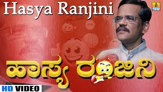 ಹಾಸ್ಯ ರಂಜಿನಿ-hasya Ranjini - Gangavathi B Pranesh (junior Bichee) - Kannada Comedy