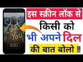 2018 Amazing Screen LOCK For All Android Phones || by Hindi Tutorials