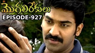 Episode 927 | 06-09-2019 | MogaliRekulu Telugu Daily Serial | Srikanth Entertainments | Loud Speaker