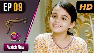 Yateem - Episode 9 | Aplus Dramas | Sana Fakhar, Noman Masood, Maira Khan | Pakistani Drama