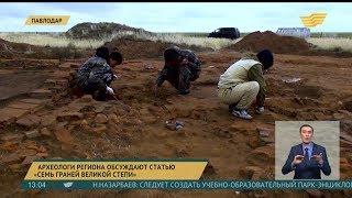 Археологи Павлодара обсуждают статью «Семь граней Великой степи»