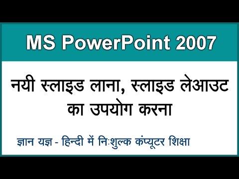MS PowerPoint 2007 Tutorial in Hindi / Urdu : Inserting New Slide & Changing Slide Layouts - 2
