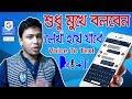Voice To Text   Bangla Voice Keyboard   Google Keyboard   Bangla Voice Typing   Speech To Text