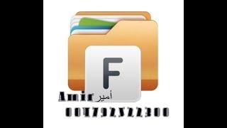 افضل مدير ملفات للاندرويد عربي مجانا Best File Manager for Android