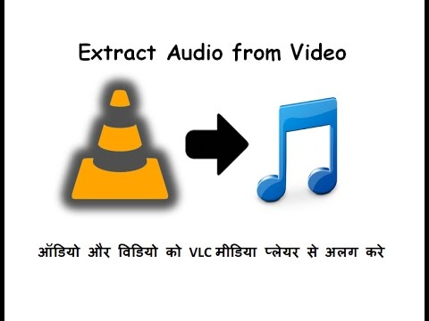 How to extract audio from any video using VLC media player