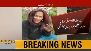 PM Imran Khan talks to a poor and needy woman on video call, directs to fulfill her needs