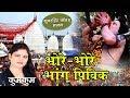 Bhore Bhore Bhang Pivik Shiv Nachari Kumkum Maithili Shiv Bh
