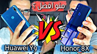 مقارنة الافضل || Honor 8X VS Huawei Y9 || منو تشتري 🔥🔥