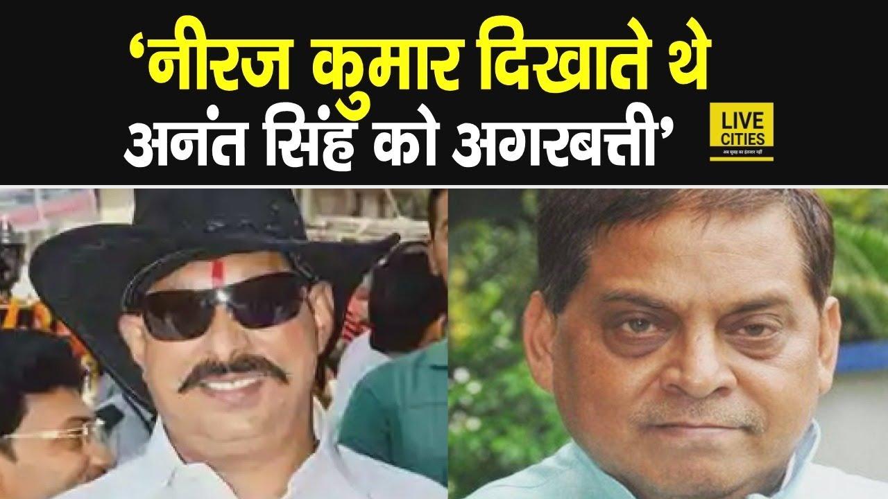 RJD ने कहा Neeraj Kumar दिखाते थे Anant Singh को रोज अगरबत्ती, Nepal में क्या करते हैं ये भी पता है