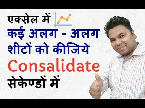 Consolidate Multiple Sheets into one in Excel in Hindi