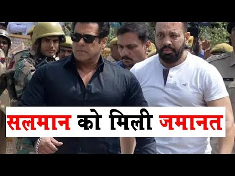 सलमान को ज़मानत || Salman Khan Gets Bail
