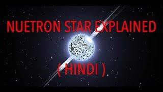(हिन्दी) Nuetron Star Kya hai ?