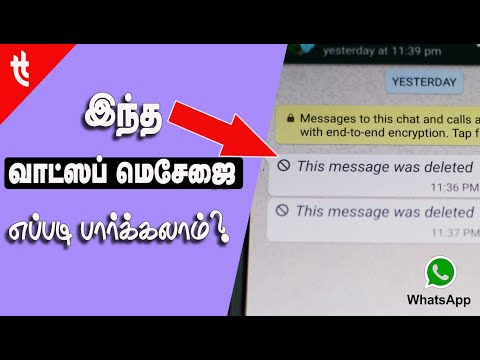 View Whatsapp Msg Deleted by sender |Semma Tricks|  tamil today