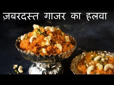 ऐसे गाजर का हलवा बनोगे तो ऊँगलीया  चाट जाओगे | Gajar Ka Halwa
