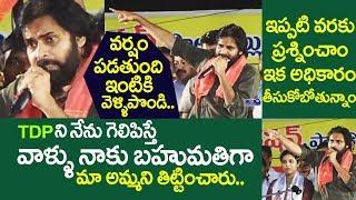 Pawan Kalyan Strong Warning to TDP government Over 2019 Elections | Janasena Latest News | Sri Reddy