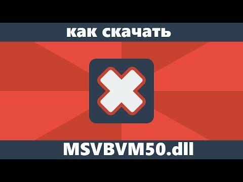 Как скачать msvbvm50.dll и исправить ошибки