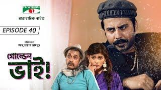 Golden Bhai | Drama Serial | Episode 40 | Afran Nisho | Prova | Aparna Ghosh | Channel i TV