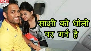 Husband M S Dhoni के Captainship छोड़ने पर ये बोली Sakshi Dhoni