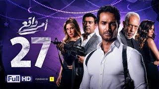 مسلسل أمر واقع - الحلقة 27 السابعة والعشرون - بطولة كريم فهمي  Amr Wak3 Series - Karim Fahmy - Ep 27