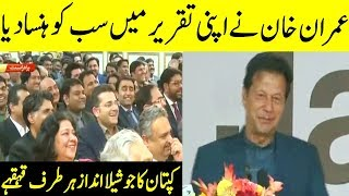 PM Imran Khan Speech Today | 6 December 2019 | Top Pakistani News