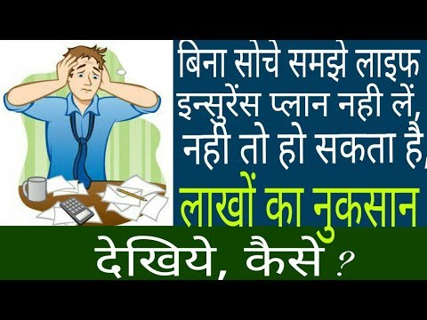How to choose plan for life insurance(Hindi)! Term life insurance in Hindi!highest return!