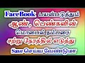 How to automaticly save any FaceBook mobile numbers - Tech Talkies Tamil / தமிழ்