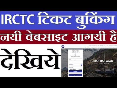 IRCTC Launch New Website For Train Ticket Booking Online 2018