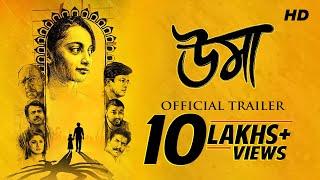 Uma (উমা) | Official Trailer | Jisshu | Sara | Anjan Dutt | Rudranil | Anirban | Srijit | SVF