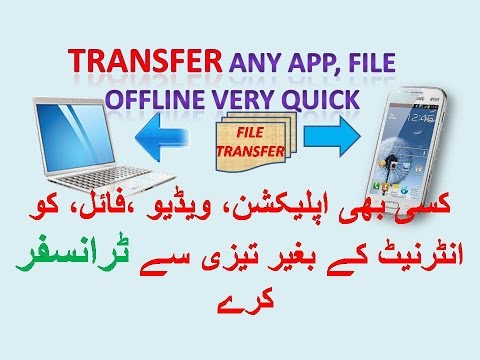 How to Transfer offline App File video photo mobile and Pc to Pc very quick new trick 2017